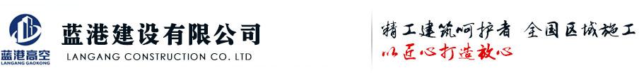 江苏蓝港高空工程有限公司主营:污水池防腐,冷却塔防腐,烟筒维修公司