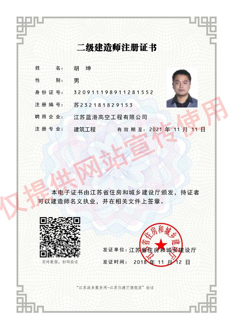 二建资质证书.jpg
